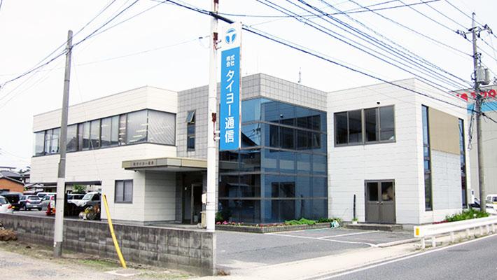 タイヨー通信本社